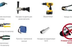 Инструменты для установки  вентиляционного выхода на кровле